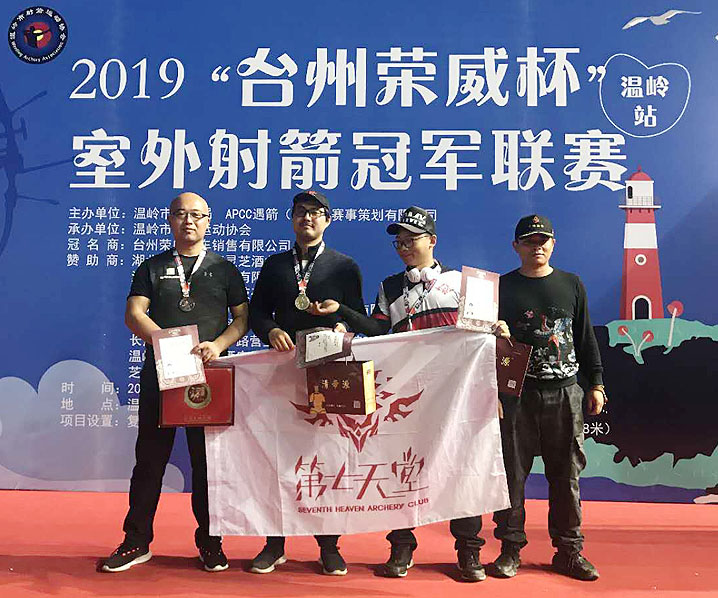 2019 APCC Champions League Matches, Sanlida Archer Wang Jin shot Hero X10 compou